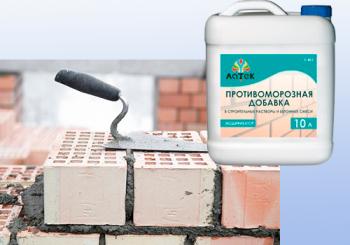 Добавки в бетон купить в саратове купить бетон владивосток цена